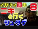 【海外の反応】イカつい顔のニキと行くシュタゲ 第8話【日本語字幕】