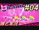 #04 嫁と実況『星のカービィ スターアライズ』~チューするピンクのアイツ編~