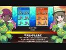 【ポケモンUSM】マラカッチガチンコレート #10【兜合わせ】