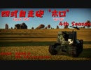 【WarThunder】陸ABでホロホロするだけの動画 フォースシーズン