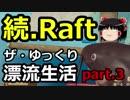 続【Raft】ザ・ゆっくり漂流生活part.3