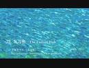 平林タケル作品集「太刀魚」サンプル/ The Cutlass Fish - Petit Pieces by Takeru Hirabayashi