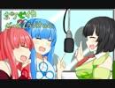 京町セイカの雑談ラジオ#2