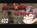 【Judgment: Apocalypse Survival Simulation #02】タカハシ 楽しい終末生活 [CeVIO]