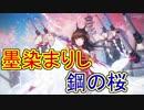 超重厚! 新イベント『墨染まりし鋼の桜』ストーリー 後編【アズールレーン】
