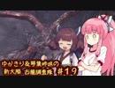 【MH:W】ゆかきり&琴葉姉妹の新大陸古龍調査隊 Part19【VOICEROID実況】