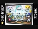 【弟の姉10周年記念】『ニコニコ動画流星群』を歌ってみた完全版 thumbnail