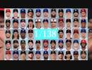 【MLB】2017年版メジャーファンが選ぶ1/138【敵にいたら厄介部門】