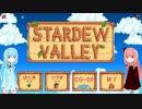 【StardewValley】環境がおかしい琴葉姉妹の農場生活【VOICEROID実況プレイ】