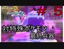 【ポケモンUSM】ゴルーグと制すシングルレート#5【実況動画】