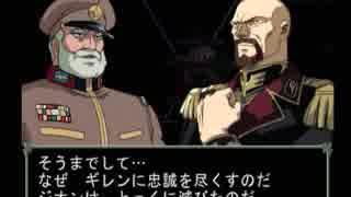 【機動戦士ガンダム ギレンの野望 ジオンの系譜】地球連邦実況プレイ47