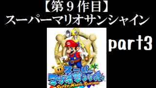 スーパーマリオサンシャイン実況 part3【ノンケのマリオゲームツアー】
