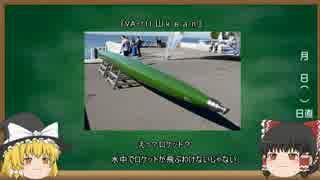 【ゆっくりで語るロマン兵器】part4  VA-111 Шквал
