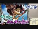 【実況】今日のバルダンダース占い【カルドセプトリボルト】 Part20