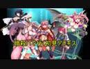 【ゆっくり】暗殺パで行く初見アイギスPart 02【凶鳥の射手・後半】 thumbnail