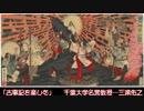 【三浦佑之(千葉大学名誉教授)】古事記を楽しむ【ないとエッセー】