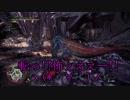 【3BH】バカで変態な3人組みが狩に出てみたMHW【岩賊竜編】