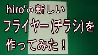 【作ってみた】hiro'新フライヤー(チラシ)製作!!【BGM「花占い」インスト】