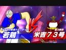 【ポケモンUSM】超デオちゃんファイト Part20 ButterFlyMatch VS米吉73号 さん【ゆっくり実況】