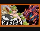 【実況】 サガフロンティア2 を初見プレイ #34