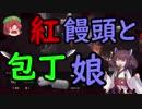 【PS4版BF4】紅饅頭と包丁娘Part1