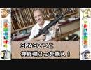 【男二人で】Welcome to ようこそトウキョウパーク part19【女神転生】