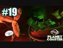 【Planet Coaster】ラグオル遊園地をつくろう!19【ゆっくり実況】