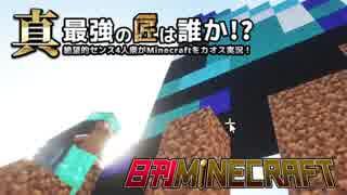 【日刊Minecraft】真・最強の匠は誰か!?絶望的センス4人衆がMinecraftをカオス実況第九十二話!