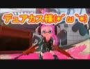 【実況】スプラトゥーン2でえんじょい Part54 デュアカス様だよみんなあああああああああ!!!【ナワバリ】