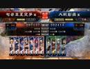 【コモン呉単】三国志大戦4【vs桃園】