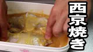 西京焼き・バンピーetc【嫌がる娘に無理やり弁当を持たせてみた】