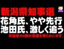 【新潟県知事選の情勢】花角氏がやや先行、池田氏が激しく追う - 朝日新聞調査