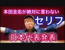本田圭佑は終わらない!