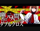 【東方卓遊戯】幽香と元人間たちのダブルクロス2-15【ダブルクロス】