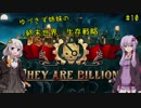【They are billions】ゆづきず姉妹の終末世界生存戦略10(終)【100%】