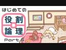 【ポケモンUSM】はじめての役割論理 5-1 プレリュードカップ【vs伏見】