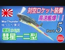 【WarThunder】 空戦RB グダるゆっくり実況 Part.5 対空ロケット編