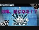 #01【SLG】月峰隆一のHouse Flipper