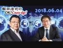 【須田慎一郎】飯田浩司のOK! Cozy up! 2018.06.04