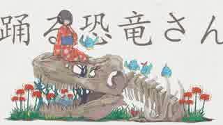 【うぃっぷる】踊る恐竜さん を歌ってみたよ( ˙-˙ )