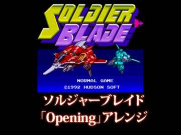 ソルジャーブレイド「Opening」...