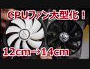CPUファンを120mmから140mmに換装大型化してOC【徳・便・e】