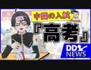 【DD NEWS】中国の大学入試はマジパネェ!!!!!