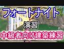 【Fortnite】フォートナイト演習!中級者向け建築練習