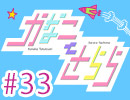 『かなことさらら』 #33【ラジオ版】