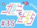 『かなことさらら』 #35【ラジオ版】