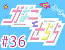 『かなことさらら』 #36【ラジオ版】