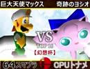 【幻想杯】64スマブラCPUトナメ実況【二回戦第二試合】