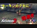 【実況】ゼノブレイドマニアがゼノブレイド2を初見実況する Part43