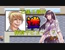 【RPGアツマール実況】カルマ~復讐鬼~で石黒千尋が迷探偵デビュー#3